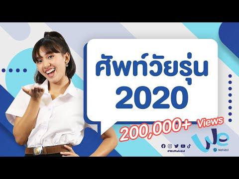 ศัพท์วัยรุ่น 2020 | We Mahidol