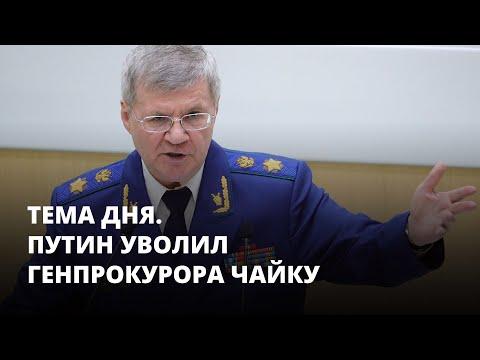 Путин уволил генпрокурора Чайку. Тема дня