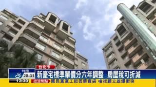 北市新豪宅的房屋稅 可望凍漲!