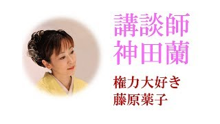 【講談】神田蘭 恋する日本史「権力大好き 藤原薬子」