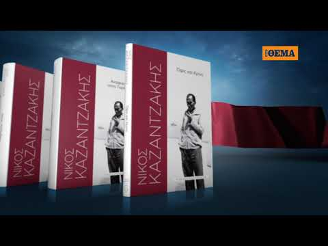 Αυτή την Κυριακή με το ΠΡΩΤΟ ΘΕΜΑ «Όφις και κρίνο» του Νίκου Καζαντζάκη