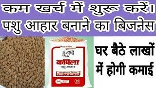 भारत का नंबर वन बिजनेस,पशु आहार बना कर लाखों कमाई करें,Pashu Aahar banane ka machine,SMM