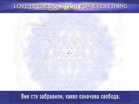 Part 1 - Pleiadian Alaje - Bulgarian Sub