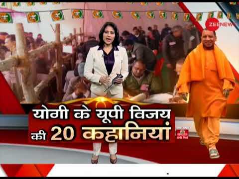 20 stories of UP CM Yogi Adityanath's UP victory   योगी के यूपी विजय की 20 कहानियां
