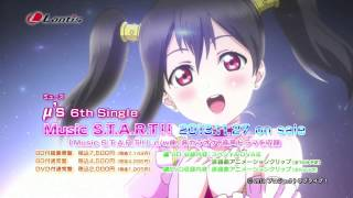 【ラブライブ!】μ's 6th single「Music S.T.A.R.T!!」試聴動画 thumbnail