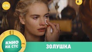 Золушка | Кино в 21:00