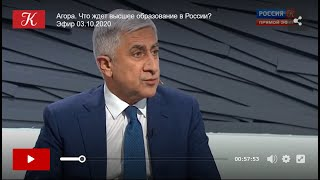 Высшее образование в России ректор МАИ Михаил Погосян на телеканале Культура