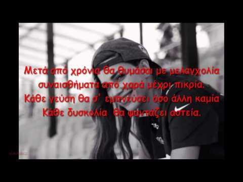 Κατερίνα Στικούδη / Katerina Stikoudi - Η Γεύση της ζωής μου - Geusi tis zois mou (στίχοι/lyrics)