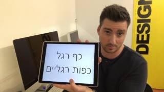 Apprendre l'hébreu , le corps humain - débuter avec