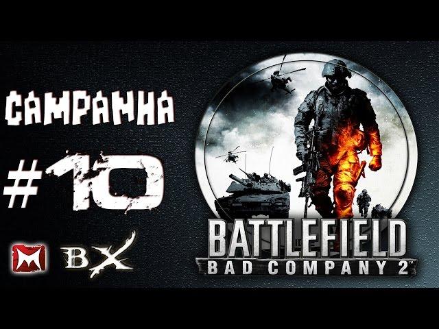 Detonado Battlefield Bad Company 2 #10 NINGU?M FICA PARA TR?S