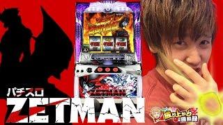【ZETMAN】新たなヒーロー?いっそマンがZETMANを暴き出す!【 いそまるの成り上がり回胴録#139】[パチスロ][スロット] ZETMAN 検索動画 24