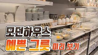[Sub] 모던하우스 예쁜 그릇 미리보기 #2
