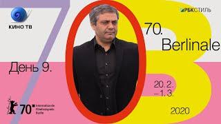 70-й Берлинский кинофестиваль, день #9. Зло у Расулофа и Хржановского, наши ставки на победителей