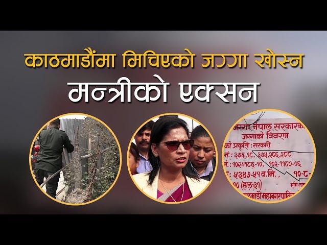 काठमाडौंमा मिचिएको जग्गा खोस्न मन्त्रीको एक्सन ! #Kkhojkhabar