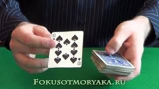 Шулерские приёмы обучение.Скрытое сохранение нужных карт на верху колоды.Cheating cards(Шулерские приёмы обучение.Скрытое сохранение нужных карт на верху колоды.Cheating cards. В этом видео вы узнаете,к..., 2013-03-13T05:40:32.000Z)