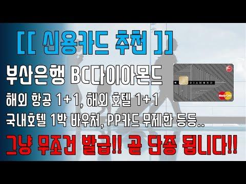BC 다이아몬드 카드 꼭 발급 받아야하는 이유!! 얼마 안남은 최강 VIP 신용 카드!!!