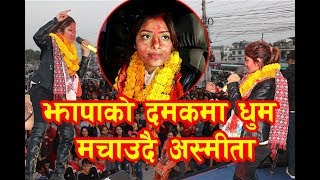 Nepal Idol Asmita Adhikari - झापाको दमकमा धुम मचाउदै अस्मीता