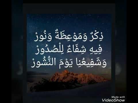 Maher Zain- Hua Al-Quran lyrics (ماهر زين - هو قران)
