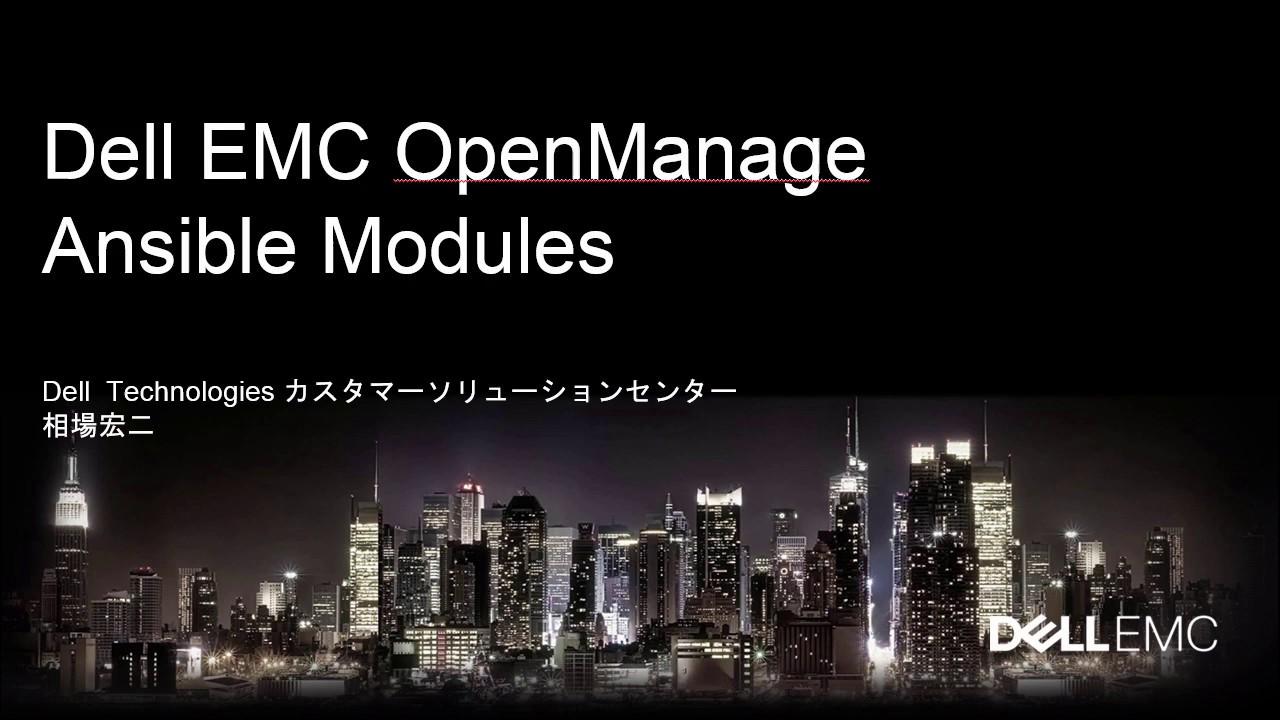 Dell EMC OpenManage Ansible Modulesによるサーバー運用