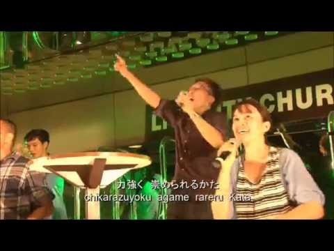 LIVE CITY CHURCH  WORSHIP TEAM GOSPEL SOBRE TUDO O SENHOR (OVER ALL) CANAL ALECS JAPAN LOUVORES