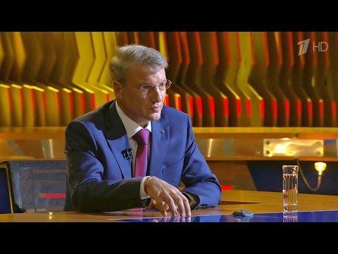 Герман Греф окрахе ресурсной экономики. 03.10.2016