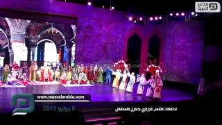 مصر العربية | احتفالات الشعب الجزائري بذكرى الاستقلال