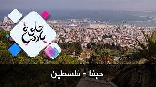 حيفا - فلسطين
