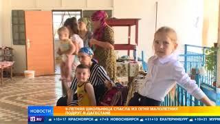 Школьница рассказала, как решилась спасти малолетних подруг во время пожара в Дагестане