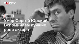 ДвК 8 февраля 2019 г. Памяти  Сергея Юрского. Вспоминаем лучшие роли актера