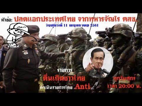 """ล่าสุด !  """" แอนตี้ ตื่นเถิดชาวไทย """"   ปลดแอก ปทท. จาก ทหารจัญไร คสช.   May 11, 2018"""