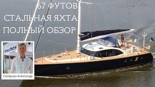 Стальная парусная яхта 67 футов, полный обзор, часть 1-я #aleksandrtravel