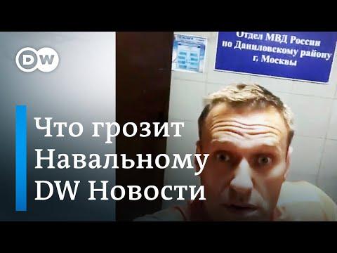 Почему задержан Навальный,