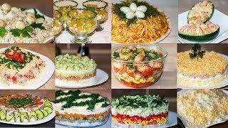 15 Рецептов Праздничных Салатов 🎄 Лучшие Салаты для Праздничного Стола ○ Ирина Кукинг
