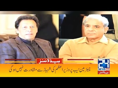 PM Will Not Consult Shahbaz Sharif Over NAB Chairman's Appointment