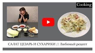 САЛАТ ЦЕЗАРЬ И СУХАРИКИ // Любимый рецепт // Cooking