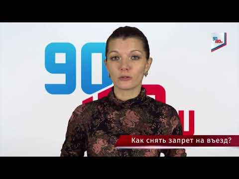 Можно ли снять запрет на въезд в РФ. Ответ юриста