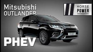 2019 Mitsubishi Outlander PHEV - годный?