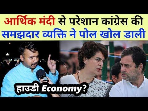 अर्थव्यवस्था को लेकर क्यों परेशान है Rahul Gandhi, Priyanka समझदार व्यक्ति ने दिया जवाब