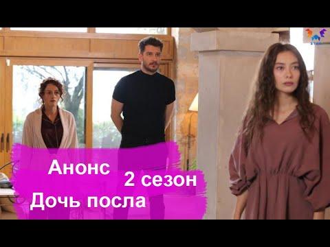 О чем новый турецкий сериал \