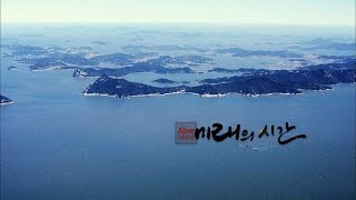[특집다큐]섬은 살아있다2 1부 미래의 시간(2013년작)