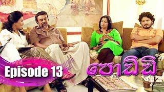Poddi - පොඩ්ඩි | Episode 13 | 02 - 08 - 2019 | Siyatha TV Thumbnail