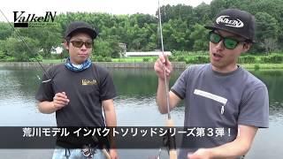 ダーインスレイヴ荒川・安島ロッド登場!!in キングフィッシャー
