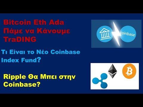 Τι Γίνεται με Το Bitcoin το Ripple &  Coinbase INDEX Fund?