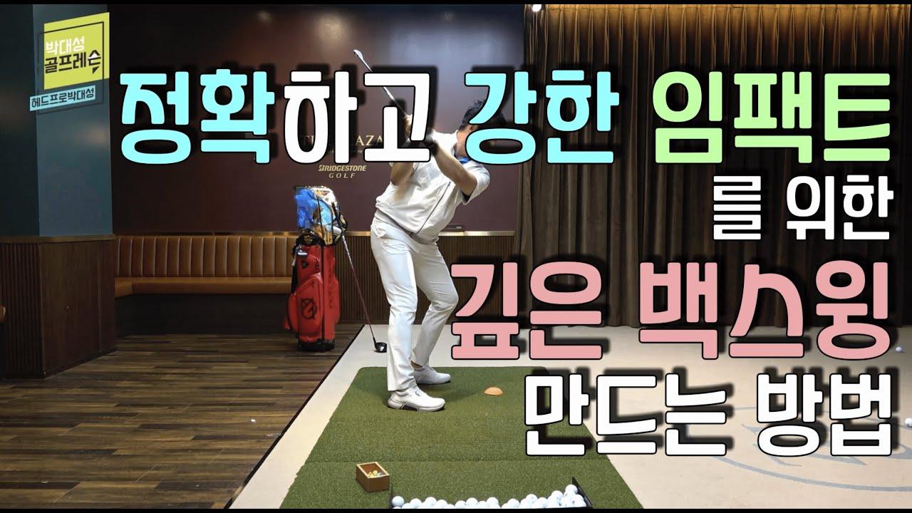 [헤드프로박대성] 임팩트를 위한 백스윙 정확한 체중이동으로 이상적인 백스윙 만드는방법