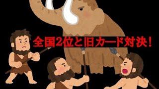 全国2位と旧カ―ド対決!【三国志大戦】