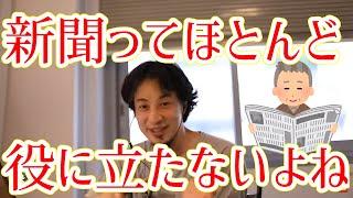 【ひろゆき】本と新聞のどちらを読むべき?