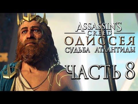 Прохождение Assassin's Creed Odyssey DLC [Одиссея] — Часть 8: Великий Бог Посейдон и Атлантида