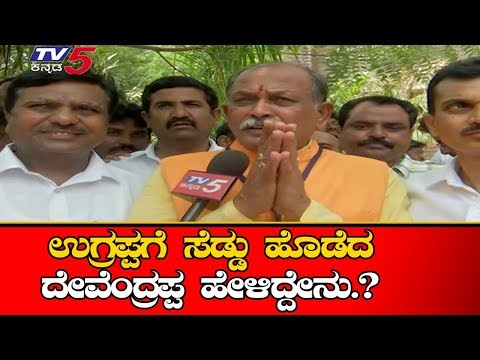 Exclusive Chit Chat With Devendrappa | Bellary | Lok Sabha Elections 2019 | TV5 Kannada