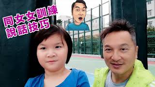 親子分享 | 公主任務 【5】