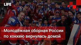 Молодёжная сборная России по хоккею вернулась домой